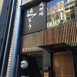 焼酎場 近どう  - 金春通りに目立つ新店!