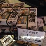 日本橋 鮒佐 - 江戸前佃煮 ぶぶ漬けセット