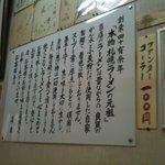 だるま軒 - '09・11・11 店主の言葉