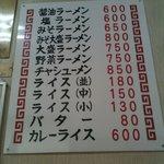 だるま軒 - '09・11・11 メニュー