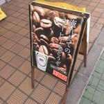 nikkouguchipa-kingueriakudaribaiteninshokuko-na- - 店頭看板@2014.04