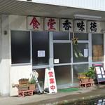 26379416 - 香味徳由良店・外観(2014.01)