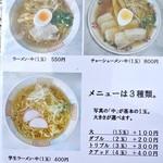 26379417 - 香味徳由良店・メニュー(2014.01)
