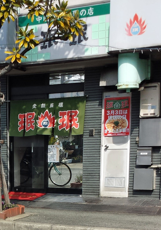 �a�a 武庫之荘店