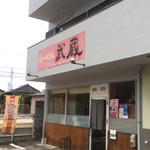 武蔵 - ラーメン武蔵  外観