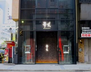 華火 錦店 - 錦三にある6階建ての焼肉ビルです