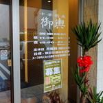中華蕎麦 御輿 - 2014年4月4日(金) 店舗入口の営業案内