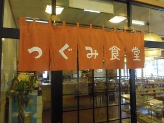 つぐみ食堂 - 道の駅龍游の中の食堂