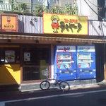 ラミヤータ - ラミヤータ 店舗外観