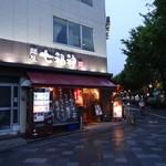 麺屋 七福神 -