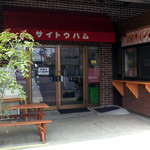 サイトウ店舗直売所 - ㈱サイトウ(1976年創業 同所 齋藤裕次㈹)工場併設店舗直売所外観