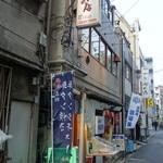 仙台 あべちゃんの店 -