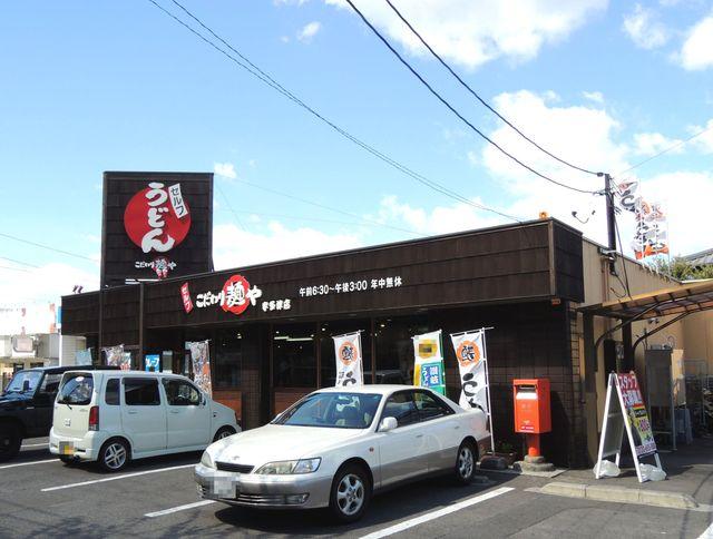 こだわり麺や 宇多津店