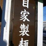 彩色ラーメンきんせい 交野店 - 麺は当然、自家製麺です。