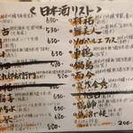 26410290 - 日本酒のメニュー