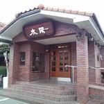 26417022 - 昔の喫茶店風です