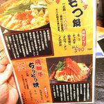 nagoyasaiseisakabamitsuemon - コレが売りのようです。