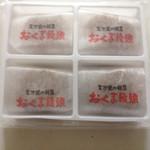 高市本舗 - 料理写真:おくま饅頭