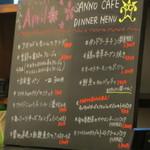 山王CAFE - ディナーメニュー