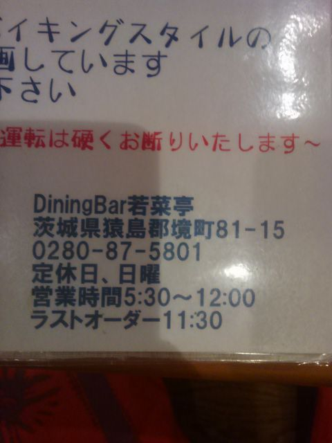 ダイニングバー若菜亭
