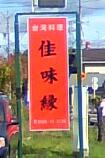 台湾料理 佳味縁