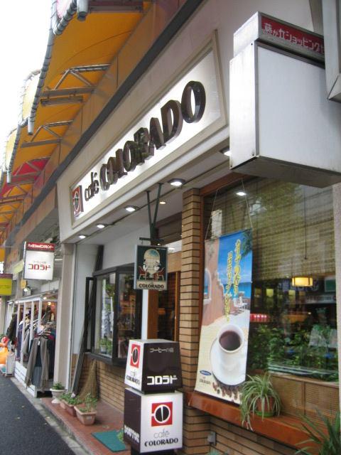 Cafe COLORADO  藤ヶ丘店