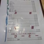 26442910 - サンライズ食堂 メニュー2