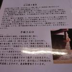 そば屋 五兵衛 - 蕎麦の説明