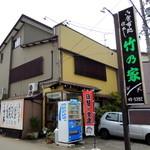 竹乃家 - 2014年4月13日(日) 店舗外観