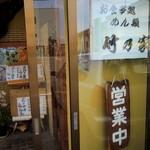 竹乃家 - 2014年4月13日(日) 店舗入口