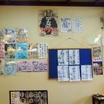 竹乃家 - 2014年4月13日(日) 壁にはメニューの掲示