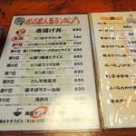 竹乃家 - 2014年4月13日(日) 「竹乃家人気ランキング」と丼メニュー