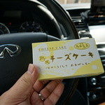 多田克彦の店 - 追加でチーズケーキ購入・・
