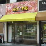 パンdeやす - 狛江ハイタウン4号棟脇