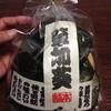 葵の倉 - 料理写真:草加海苔(巾着)