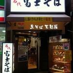 名代 富士そば - 富士そば@笹塚店