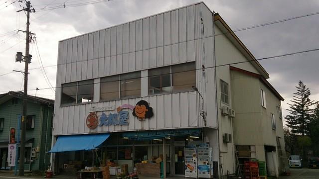 大和屋商店 - 五日町/その他 [食...