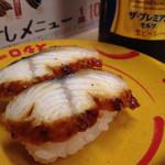 スシロー - 中国産らしき臭さある鰻。昨今の鰻高騰事情から見ても、未だに廻して頂けるのはありがたいです。
