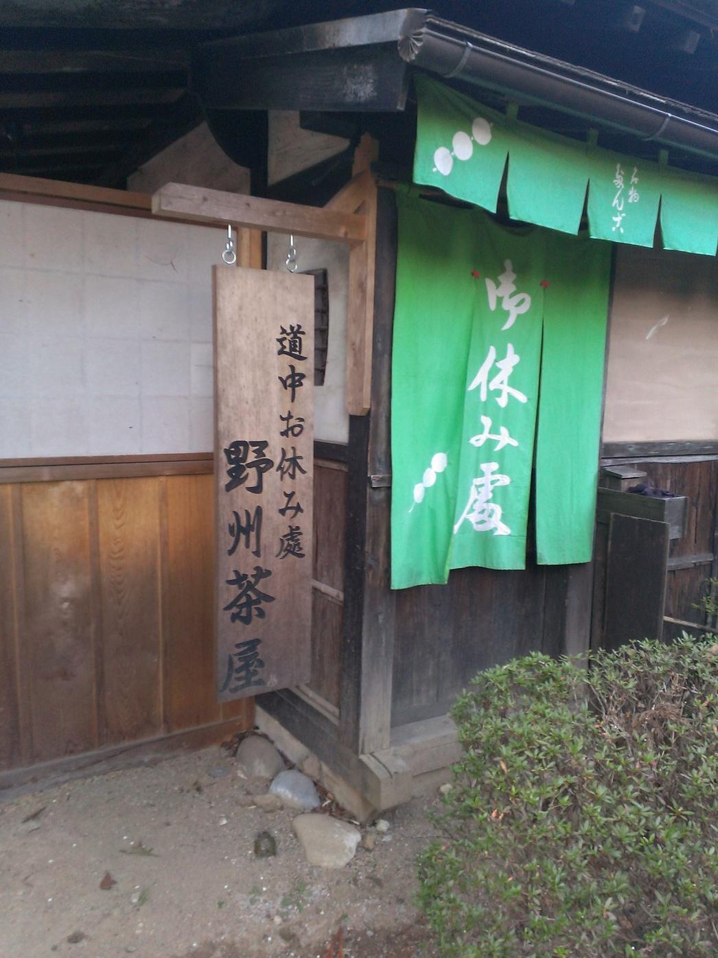 野州茶屋 name=