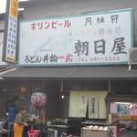 26459018 - 昭和なステキなお店~!