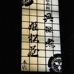 姫松屋 -
