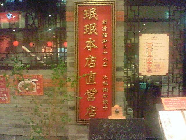 �a�a 京橋店