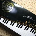 遠鉄マルシェ - 「源氏パイ・ピアノブラック」600円+税