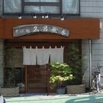 久呂無木 - (2014年4月)センスの良い店構え。