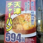 餃子の王将 武生店 -