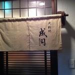 北新地 成司 - お店の外観(のれん)