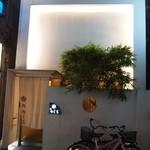 鮨 のぐち - お店 外観