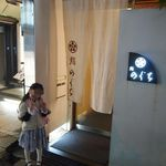 鮨 のぐち - 入口の前でとりあえず記念撮影