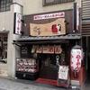 藤一番 京都三条堺町店