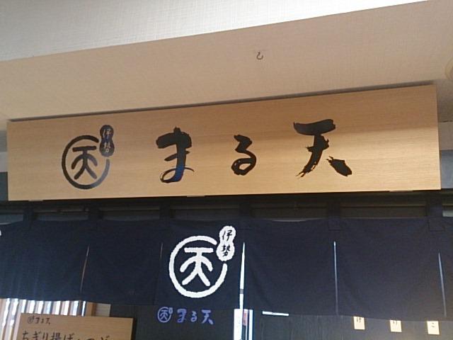 まる天 多賀サービスエリア(上り線)店